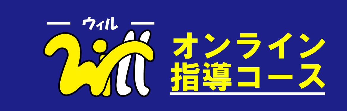 ウィル個別指導教室 【オンライン指導コース】